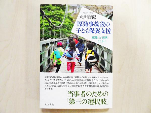 8月発刊の本「原発事故後の子ども保養支援」