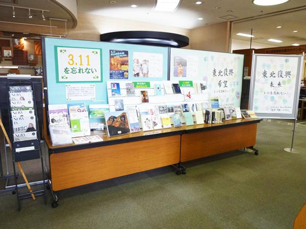 山形県立図書館 ~東日本大震災の「記録」をご寄贈ください~