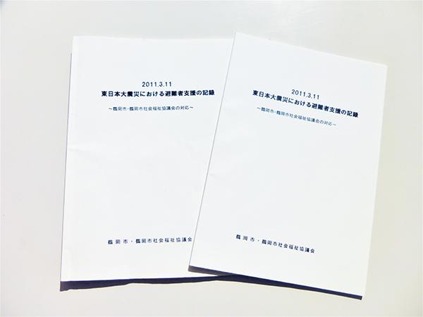 鶴岡市 東日本大震災避難者支援記録誌のご紹介