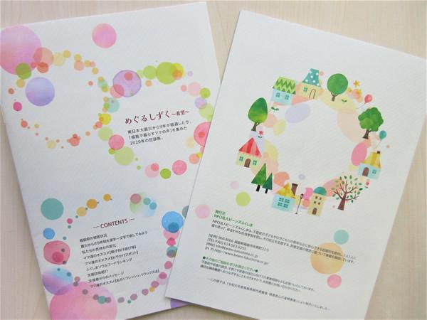 めぐるしずく~希望~「福島で暮らすママの声」を集めた2020年の記録集