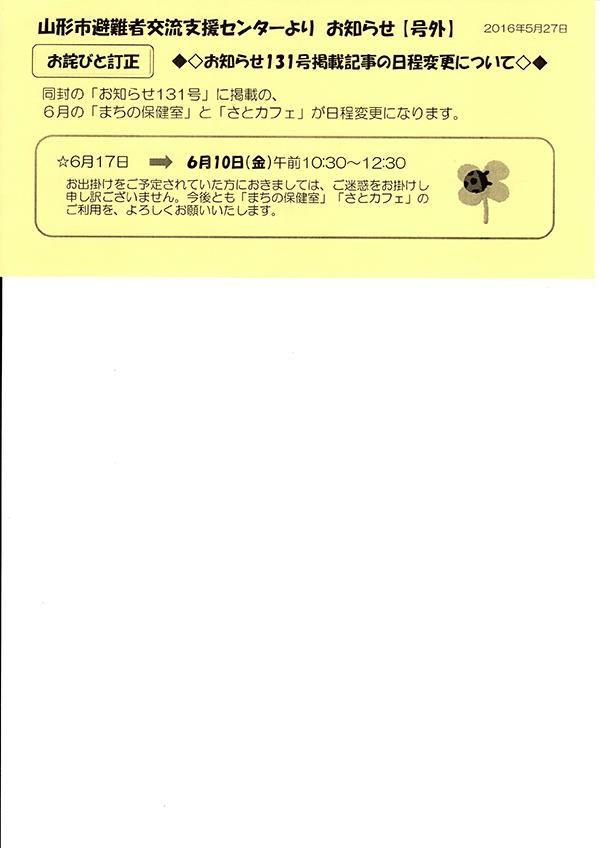 No.131お詫びと訂正