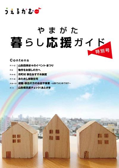 うぇるかむ特別号「やまがた暮らし応援ガイド」