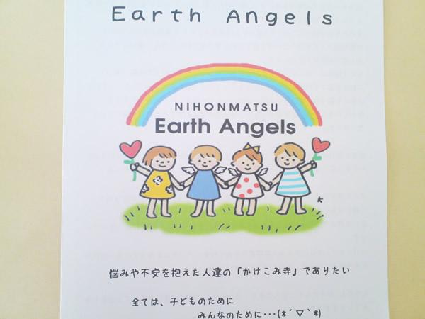 はじめまして☆ Earth Angelsです