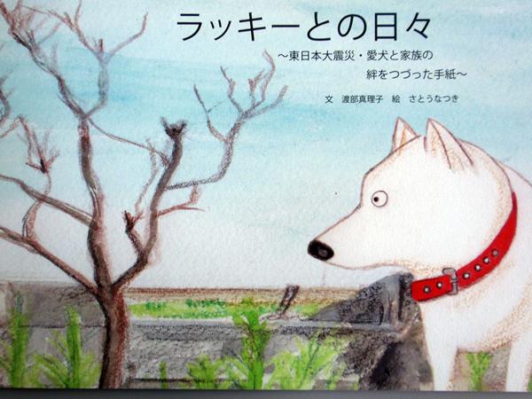 絵本「ラッキーとの日々 ~東日本大震災・愛犬と家族の絆をつづった手紙~」