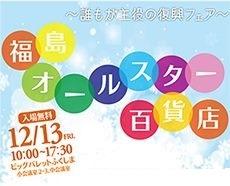 福島オールスター百貨店 開催!