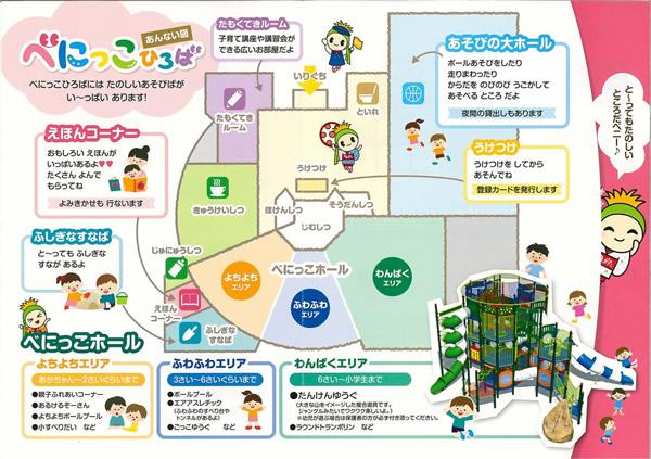 屋内児童遊戯施設「べにっこひろば」オープン!!