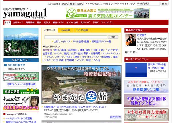 特定非営利活動法人Yamagata1