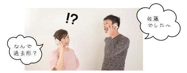 山形あるある!電話の始まりは、終わりの挨拶から始まる!?