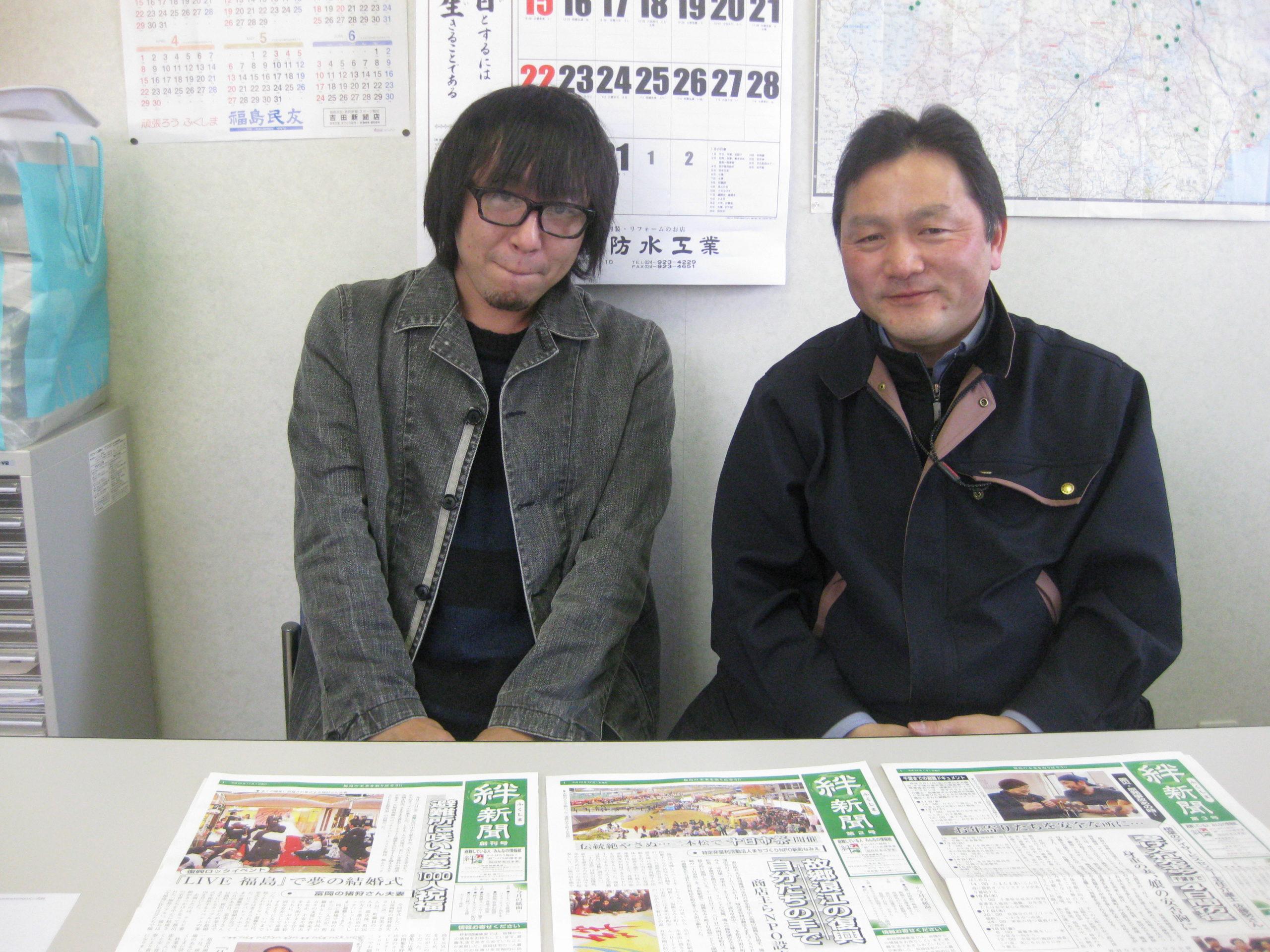 福島発フリーペーパー 絆新聞 ~きずなしんぶん~