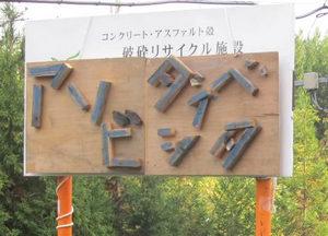 おいたまサロン  (わんぱく広場「ソトデアソビタイベシタ」事業部)