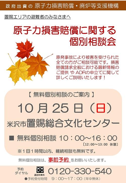 原子力損害賠償に関する個別相談会(米沢市)