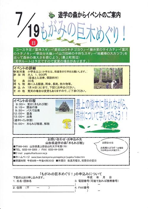 山形県遊学の森 『もがみの巨木めぐり!』