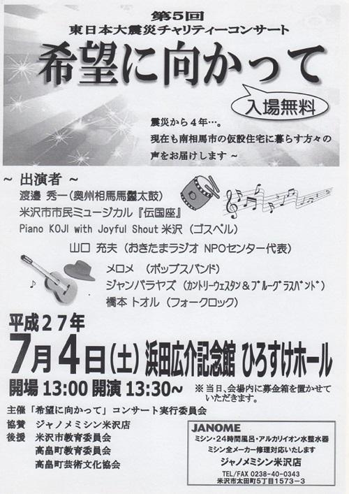 第5回東日本大震災チャリティーコンサート 「希望に向かって」