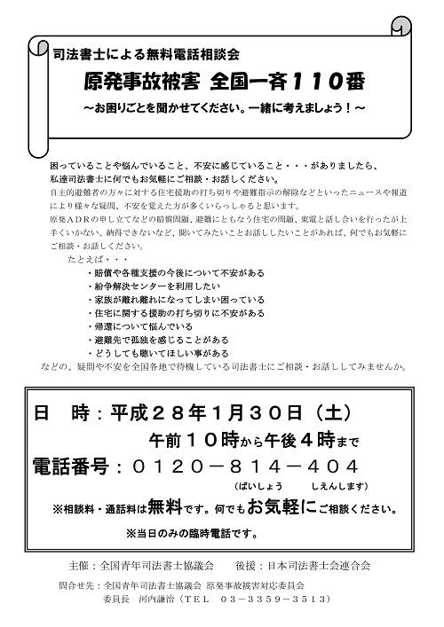 司法書士による無料電話相談会 原発事故被害 全国一斉110番(全国)