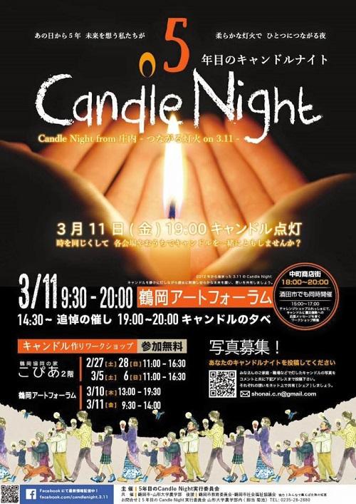 酒田に震災復興を応援する光を灯そう 5年目のキャンドルナイト Candle Night in 中町