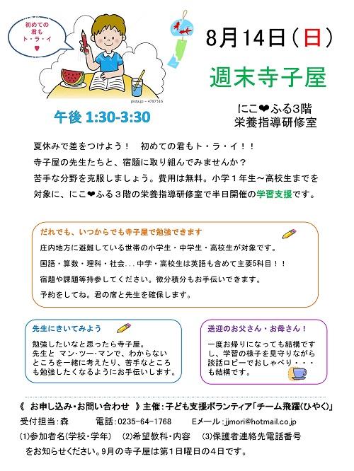 週末寺子屋(鶴岡市)