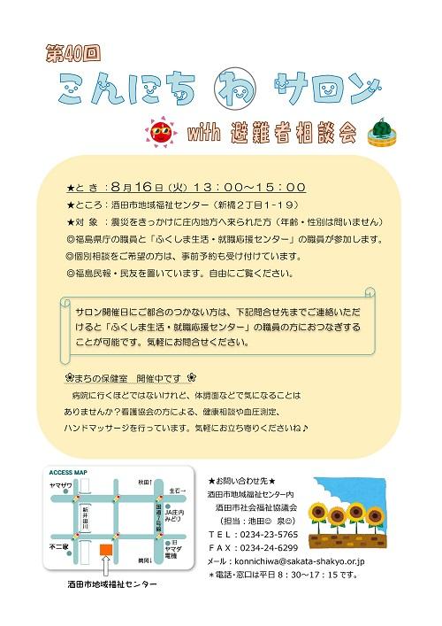 第40回 こんにちわサロン with 避難者相談会