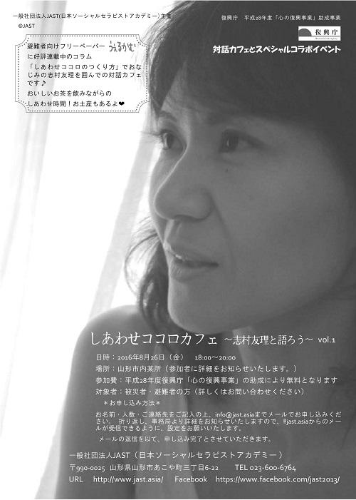 しあわせココロカフェ ~志村友理と語ろう~Vol.1(山形市)