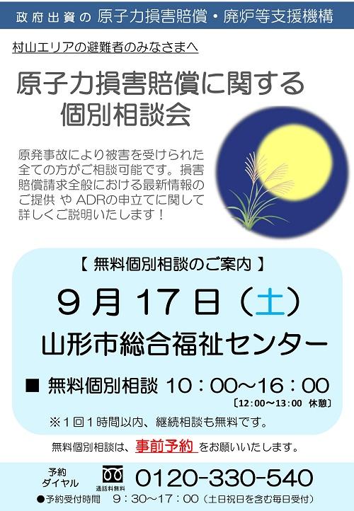原子力損害賠償に関する個別相談会(山形市)