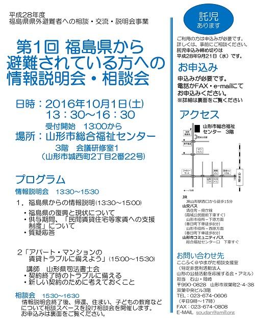 第1回福島県から避難されている方への情報説明会・相談会