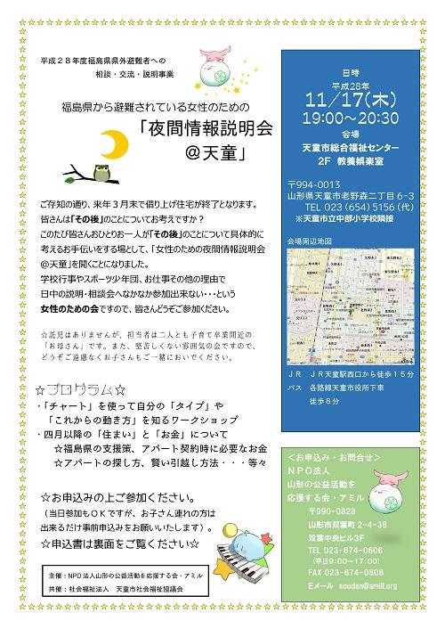 福島県から避難されている女性のための「夜間情報説明会@天童」