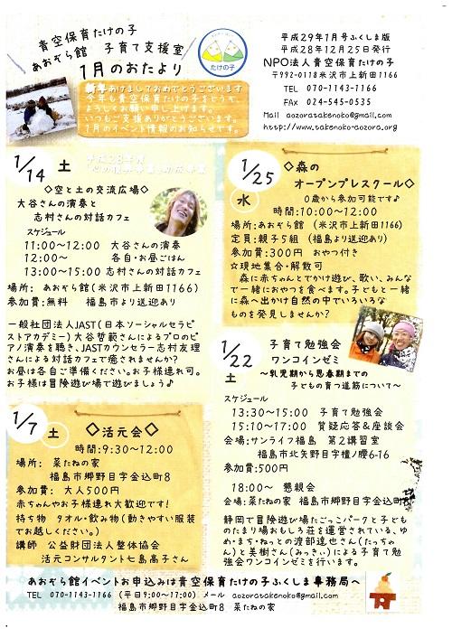 空と土の交流広場 大谷さんの演奏と志村さんの対話カフェ(米沢市)