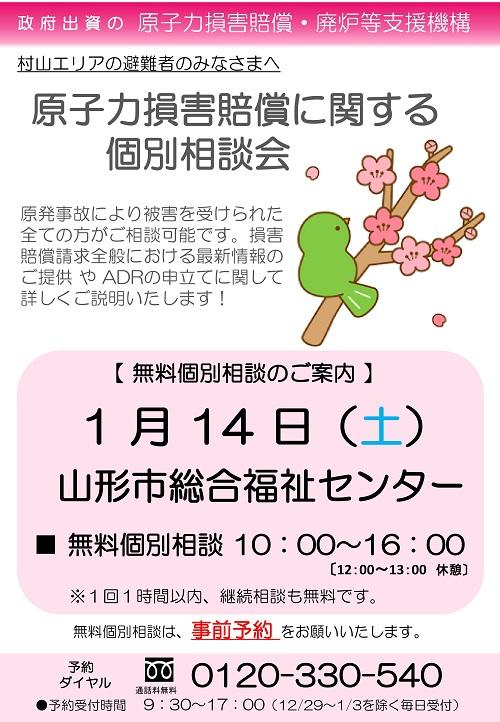 【原子力損害賠償に関する個別相談会】(山形市)