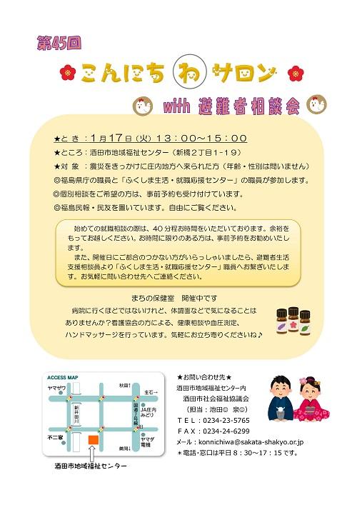 第45回 こんにちわサロン with 避難者相談会