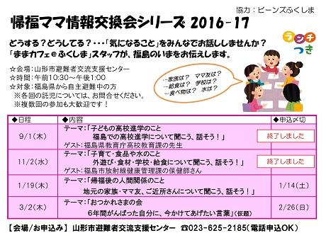 帰福ママ情報交換会シリーズ 2016-17