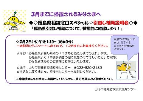 福島県引越し補助について、帰福前に確認しよう!