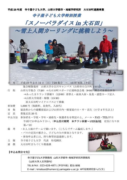 寺子屋子ども大学特別授業 「スノーパラダイスin大石田~雪上人間カーリングに挑戦しよう~」