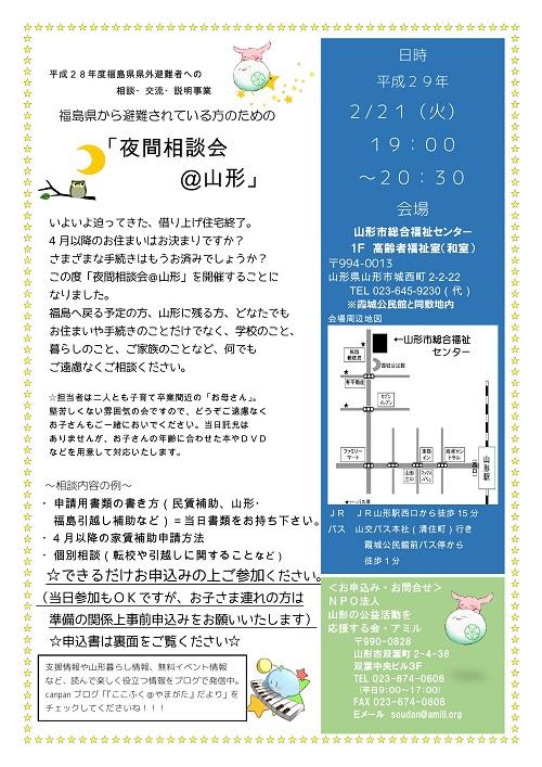 福島県から避難されている方のための「夜間相談会@山形」