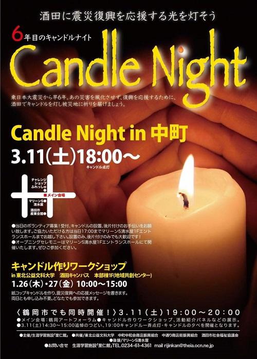6年目のキャンドルナイト Candle Night in中町(酒田市・鶴岡市)