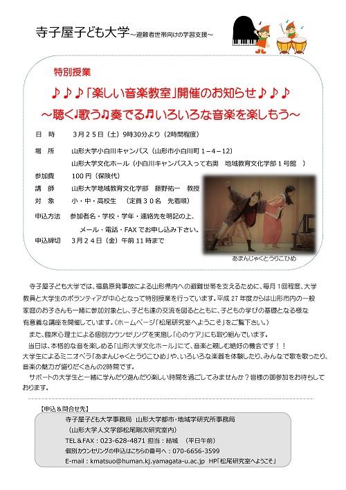 寺子屋子ども大学 特別授業 「楽しい音楽教室」
