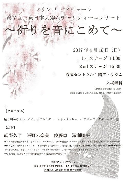 第7回東日本大震災チャリティーコンサート マリンバ ピアチェーレ