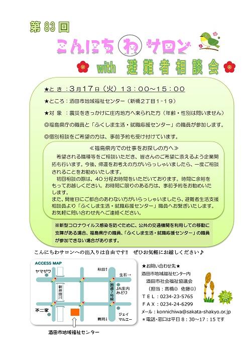 第83回 こんにちわサロン with 避難者相談会