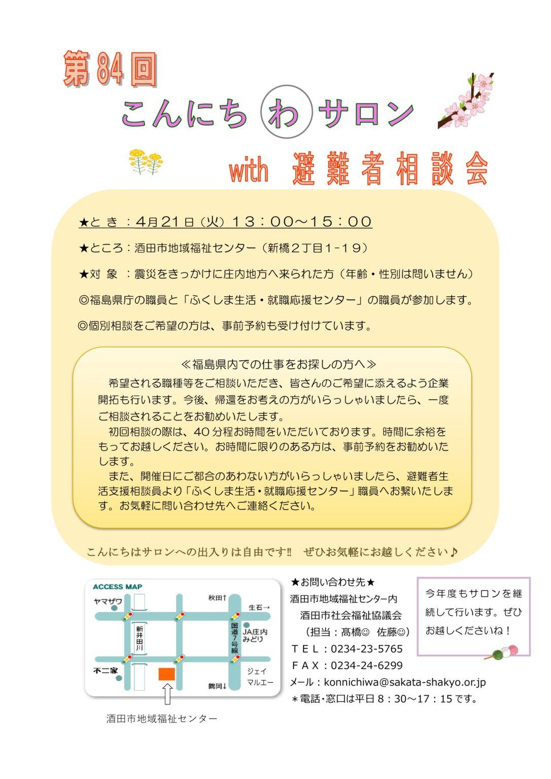 第84回 こんにちわサロン with 避難者相談会