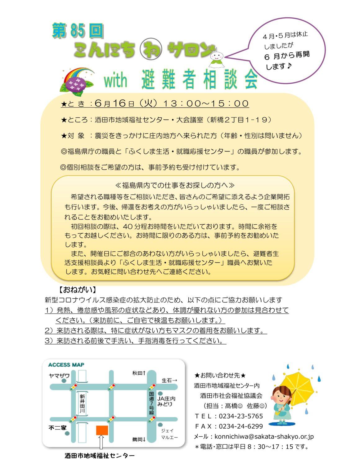 第85回 こんにちわサロン with 避難者相談会