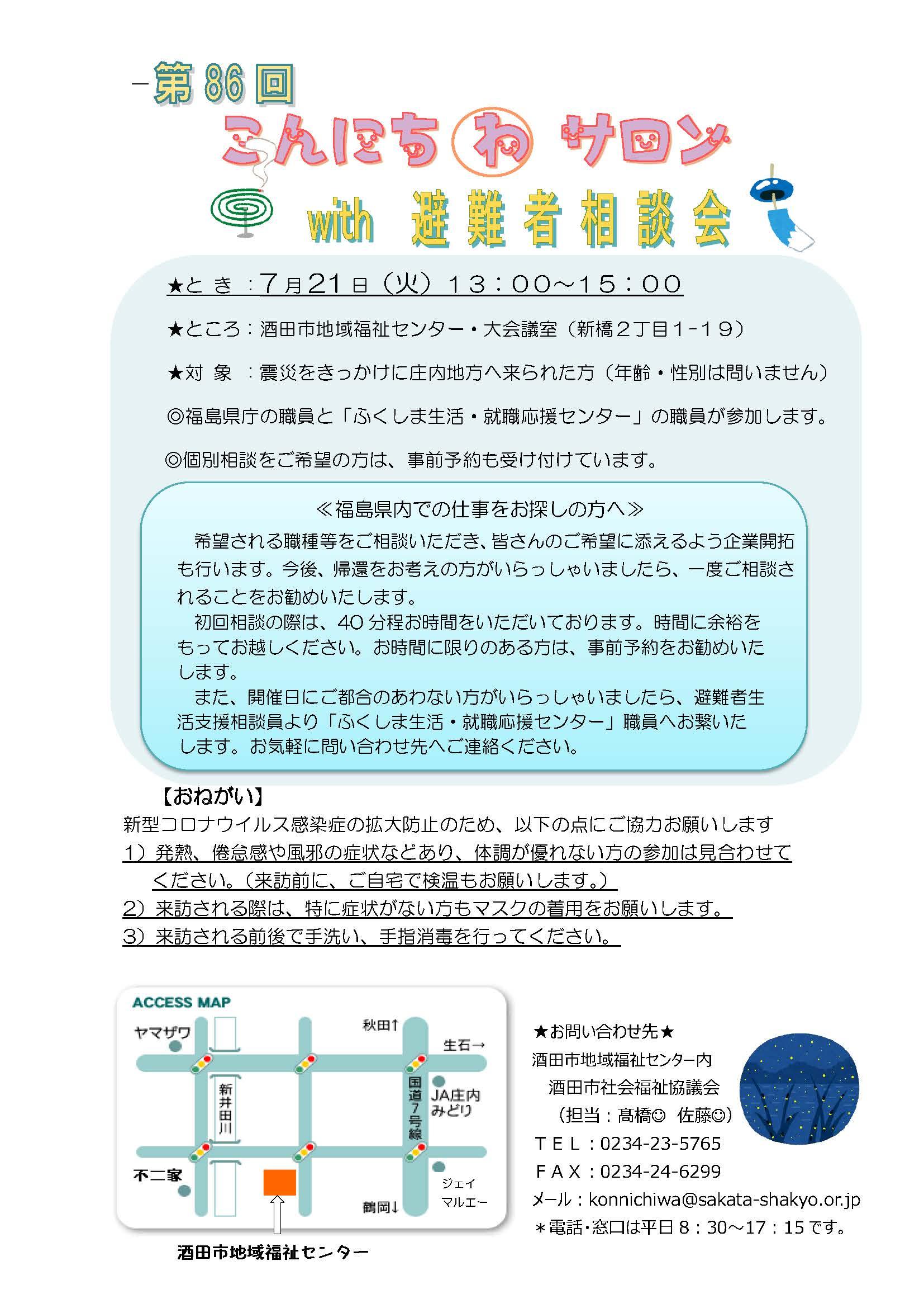 第86回 こんにちわサロン with 避難者相談会