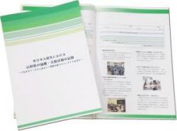 「東日本大震災における山形県の協働・支援活動の記録」が発刊されました