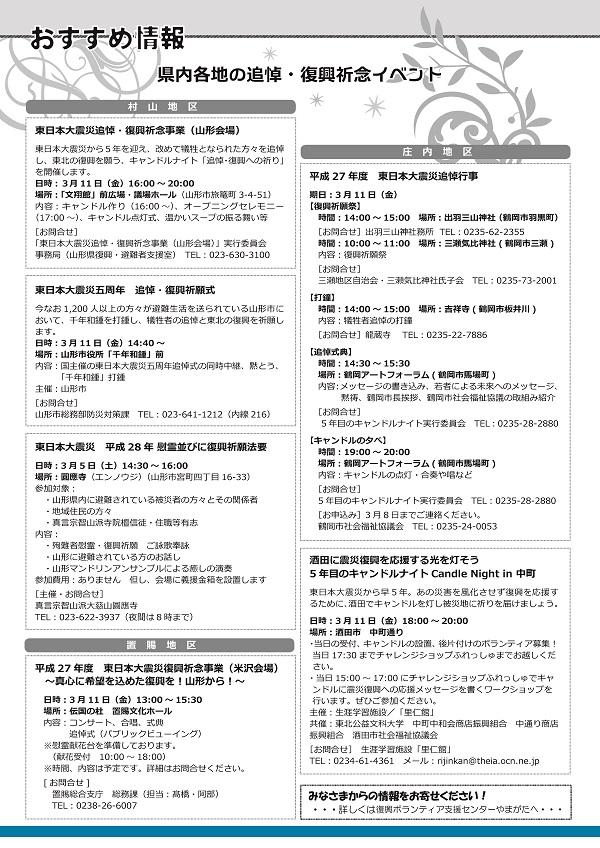 県内各地の追悼・復興祈念イベント情報