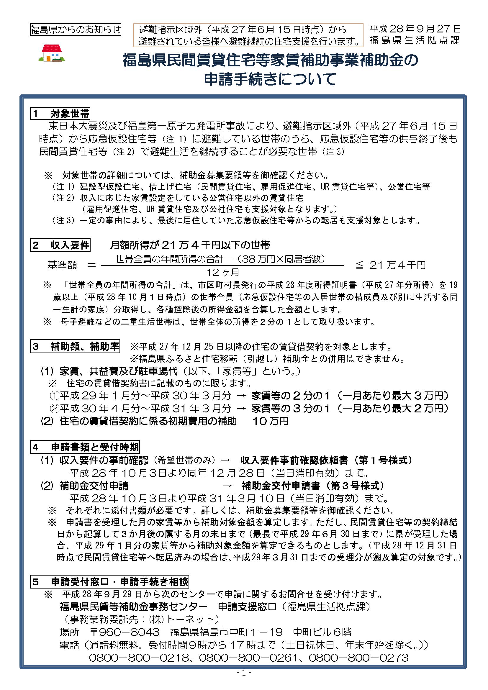 福島県民間賃貸住宅等家賃補助金の収入要件事前確認は12月28日まで!(4月からも山形での生活を継続する方へ)