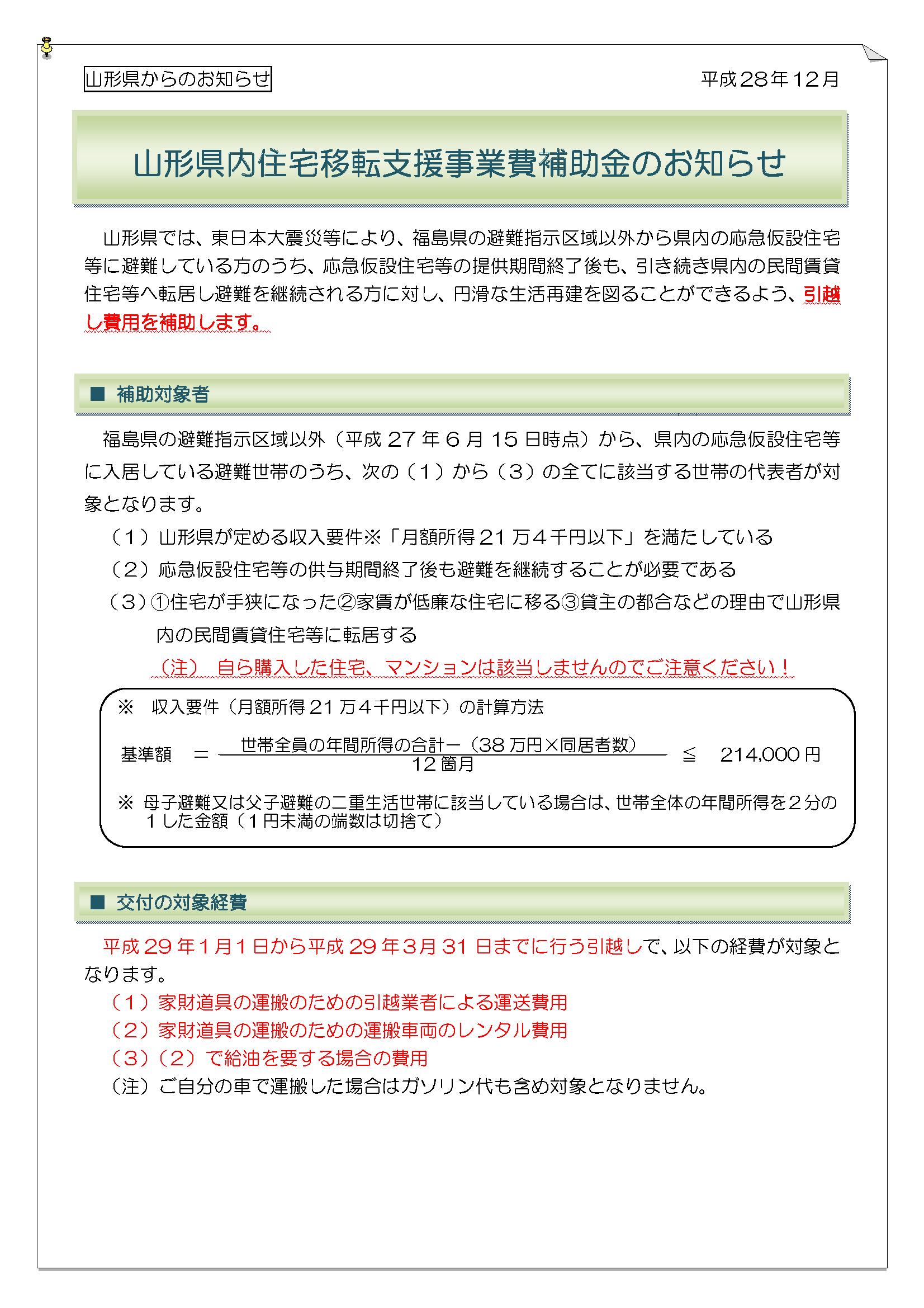 山形県内住宅移転支援事業費補助金 のお知らせ