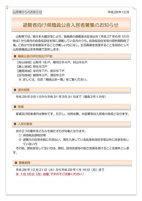 [避難者向け県職員公舎]入居者募集のお知らせ 1月16日締切