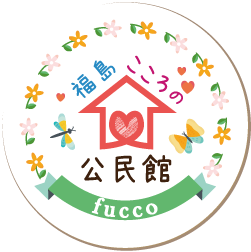 【避難者交流】 福島こころの公民館fuccoが山形市にオープン!