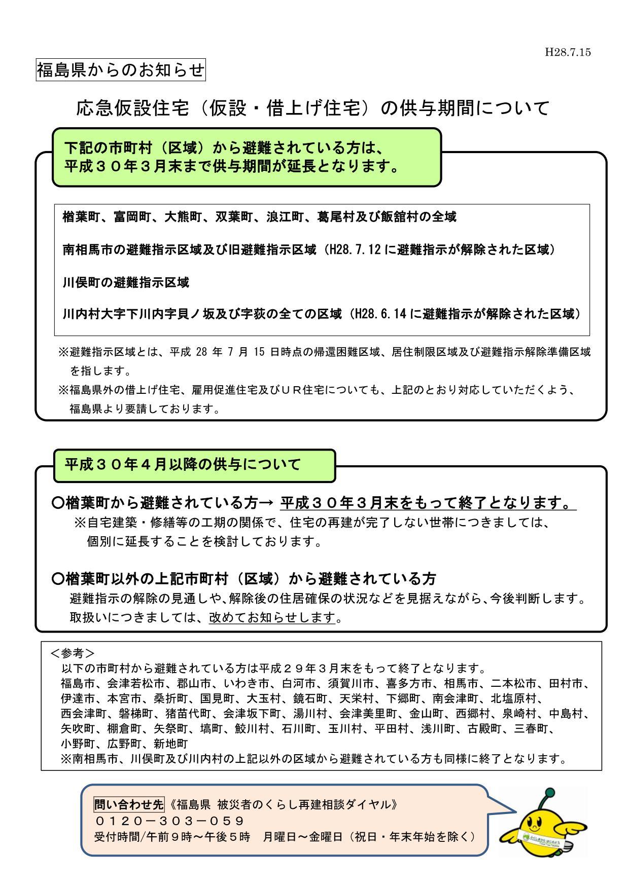 東日本大震災に係る応急仮設住宅の供与期間の延長について