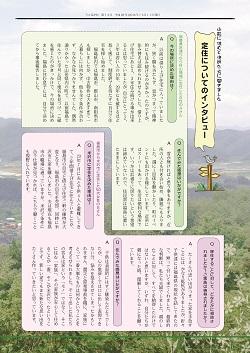 福島市から米沢市に定住した50代女性のBさん