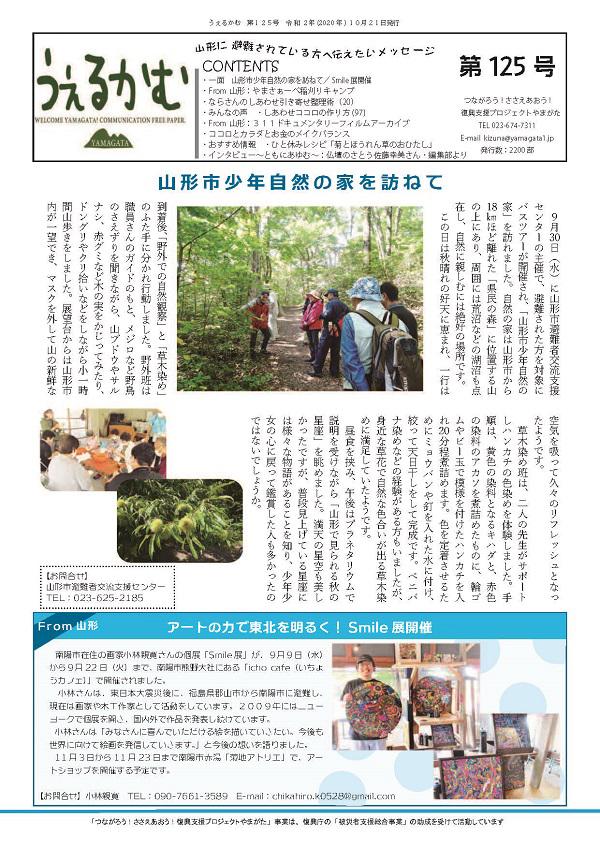 うぇるかむ 第125号 令和2年(2020年) 10月21日発行