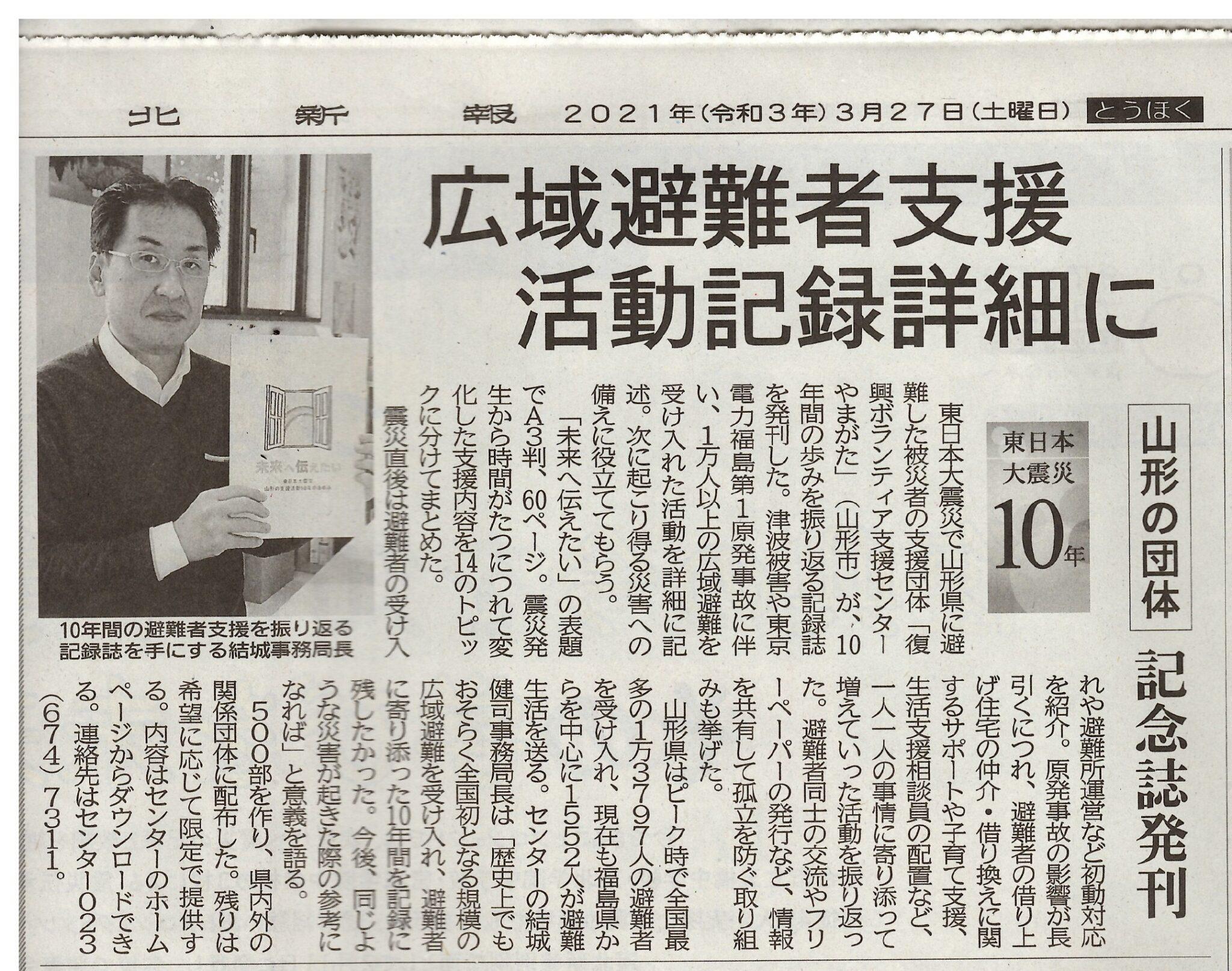 河北新報で「未来へ伝えたい 東日本大震災 山形の支援活動10年のあゆみ」が紹介されました
