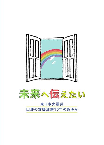 未来へ伝えたい 東日本大震災 山形の支援活動10年のあゆみ 発行のお知らせ